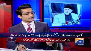 Aaj Shahzeb Khanzada Kay Sath - 06-Dec-17. Is it Rana Sb resignation or of 15 members of assembly?