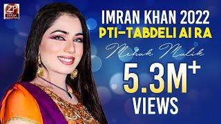 Mehak Malik - PTI - Tabdeli Ai Ra - New Video - Zafar Production Official