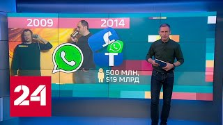 Создатель Whatsapp: я продал своих пользователей - Россия 24