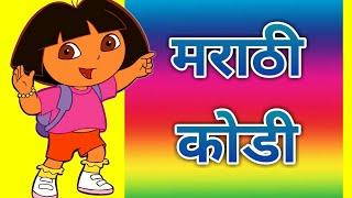Marathi kodi । मराठी कोडी ६