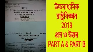 Download H.s Political science 2019 question and answer paper/class 12 exam part a & b solve key west Bengal Video