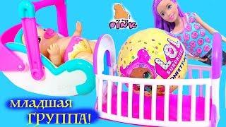 Download BIZZY BUBS ДЕТСКИЙ САД! ЖИВЫЕ КУКЛЫ - ПУПСИКИ и ЛОЛ! Видео для Детей Kids My Toys Pink Video