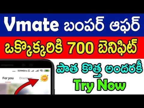 700 per account benefit | vmate new offer telugu | vmate latest offer | tekpedia