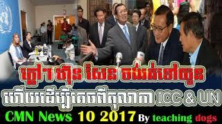 Icc Un Wkr Khmer News Today Cambodia News