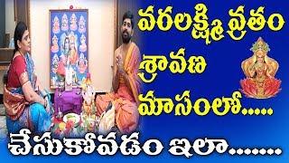 TRAILER - Telugu Varalakshmi vratham | Pooja vidhanam | Sudha Balaji