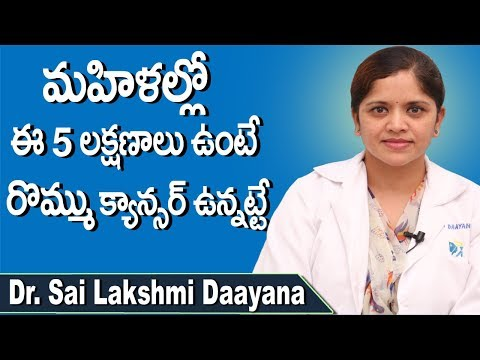 Symptoms Of Breast Cancer Everyone Should Know | Lumps in Breast | Rommu Cancer | Doctors Tv Telugu