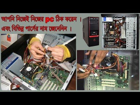 How To Pc Assembling Bangla Tutorial Part - 3