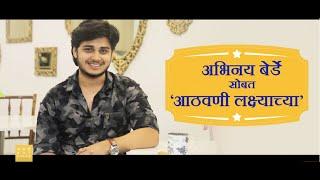 अभिनय बेर्डे सोबत आठवणी लक्ष्याच्या । Marathi Box Office | Sony Marathi
