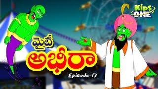 Mighty Abheera | Epi #17 | Telugu Kathalu | The Animated Series in Telugu | KidsOneTelugu