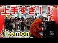 【音楽家ムック】街中で突然、米津玄師のLemon弾いてみた!【ストリートピアノ】【ドッキリ】street piano performance by Japanese character MUKKU !