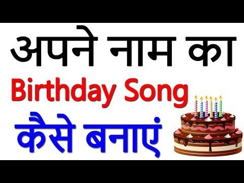 How to Create Happy Birthday Song with Name | अपने नाम का बर्थडे सांग कैसे बनाये