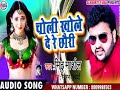 Download Choli khole de re  Chori mithu marshal song MP3,3GP,MP4
