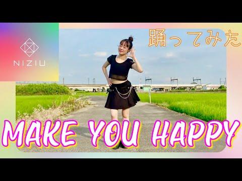 【踊ってみた(反転)】NiziU  『Make you happy』 dance mirror/kii