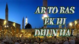 Ab Tu Bas Ek Hi Dhun Hai - Hafiz Faisal