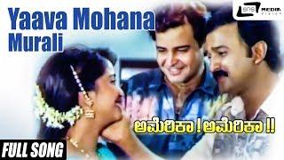 Yaava Mohana Murali | America America | Akshay Anand | Hema Panchamukhi | Kannada Video Song