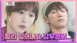 유인영, 쓰러진 이준영에 폭풍 걱정 (ft. 호두까기 마빡)ㅣ굿캐스팅(Good Casting)ㅣSBS DRAMA
