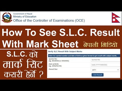 SLC परीक्षाको Mark Sheet कसरी हेर्ने ?  How To See SLC Result with Mark Sheet ?