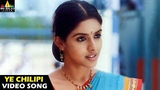 Gharshana Songs | Ye Chilipi Video Song | Venkatesh, Asin | Sri Balaji Video