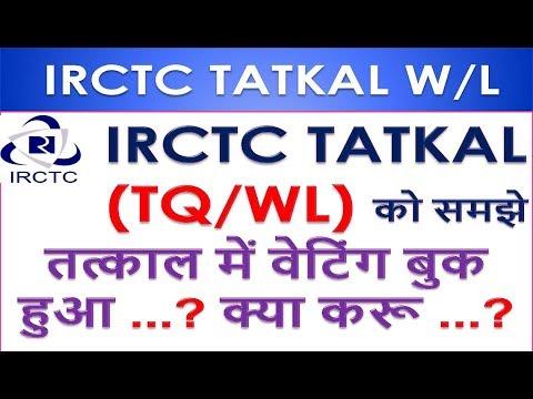 IRCTC TATKAL  (TQ/WL) को समझे  तत्काल में वेटिंग बुक हुआ ...? क्या करू ...?