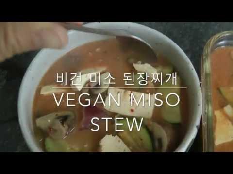 Vegan, gluten free miso stew/ 비건 글루텐 프리 미소된장찌개