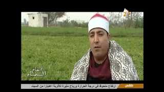 الشيخ محمد محروس طلبة فى برنامج انغام السماء