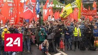 Download Коммунисты собрали на митинг несколько тысяч сторонников - Россия 24 Video