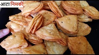 💕 गेहूं के आटे से बनाये इतनी परतदार खस्ता निमकी💕Namakpare, Mathri Recipe, Tea time Snacks recipe