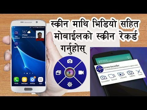 [Nepali] How To Capture Android Mobile Screen With Your Video Clip over Screen - (No Root)
