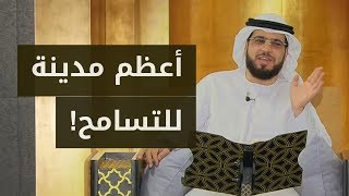 ماهي أعظم مدينة للتسامح؟ مع الشيخ الدكتور وسيم يوسف