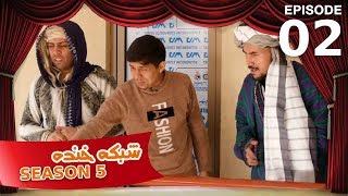 Download شبکه خنده - فصل ۵ - قسمت ۲ / Shabake Khanda - Season 5 - Episode 2 Video