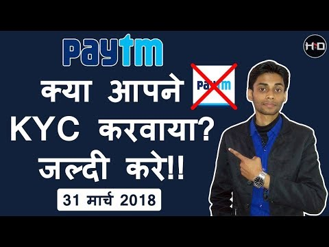 How to Complete KYC Verification on Paytm Account at Home in Hindi