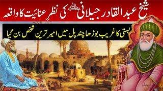 Sheikh Abdul Qadir Gilani RA ki Nazr e Anayat ka Waqia || Story of Ghous ul azam