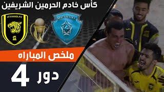 ملخص مباراة الباطن - الاتحاد ضمن منافسات كأس خادم الحرمين الشريفين