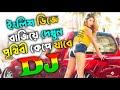 Dj Gan | Bangla Dj Gan | Notun Dj Gan | Dj Gaan | ডিজে গান Dj 2021। Dj Bangla Gan। Dj Dj Gan | dj dj