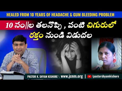 Mrs. Suguna - Healed from 10 years of Headache & Gum bleeding problem - Telugu