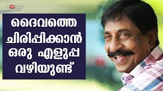 There is an easy way to make God laugh | Sreenivasan
