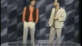 Θάνος Καλλίρης - Ο παλιός είναι αλλιώς // Thanos Kalliris - O palios einai alliws [HQ]