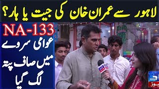 NA-133 Public view about election 2018