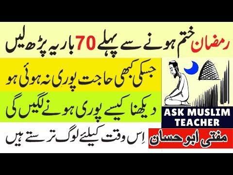 Ramazan Mai Har Hajat Pori Karne Ka Wazifa - Wazifa for Urgent Hajat - Har Khwahish Puri Hogi