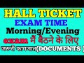 NIOS D.EL.ED IMPORTANT INFORMATION ABOUT EXAM TIME ,HALL TICKET AND IMPORTANT DOCUMENTS,