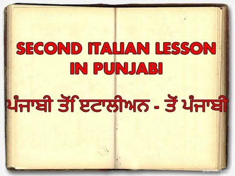 2° ITALIAN LESSON IN PUNJABI | ਪੰਜਾਬੀ ਤੋਂ ਿੲਟਾਲੀਅਨ - ਤੋਂ ਪੰਜਾਬੀ | RARA ITALIANO