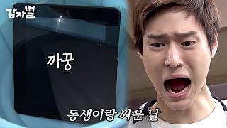 [#TimeKiller] (ENG/SPA/IND) Seo Yea Ji×Go Kyung Pyo, How it All Began | #PotatoStar2013QR3 | #Diggle