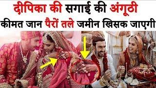 शादी में दीपिका ने पहनीं 2 करोड़ की अंगूठी, अनुष्का और सोनम की रिंग की कीमत भी जान लें