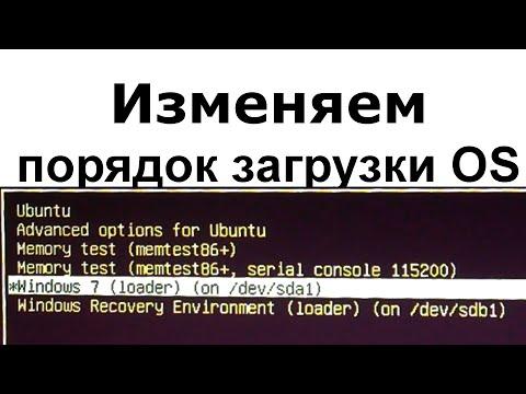 Как изменить порядок загрузки с Ubuntu 14.04.2 LTS на Windows 7