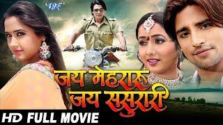 Jai Mehraru Jai Sasurari - Superhit Bhojpuri Movie - Rakesh Mishra, Kajal Raghwani | Full Film 2017