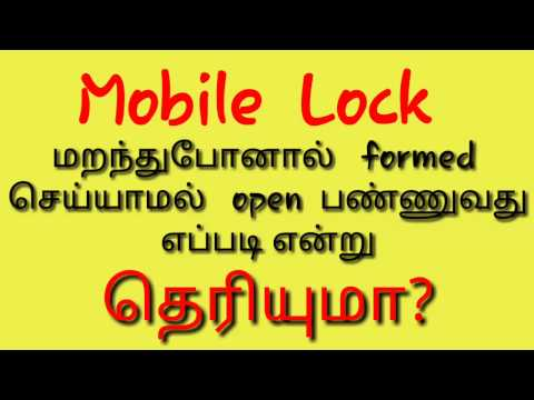 How to unlock pattern lock without formet phone | tamil.