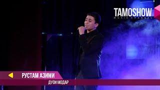 Рустам Азими - Дуои Модар / Rustam Azimi - Duoi modar (Консерт 2017)