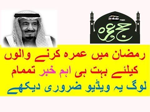 Plan For Makkah Mukarma General Traffic during the holy month of Ramadan 1439 Public transportation