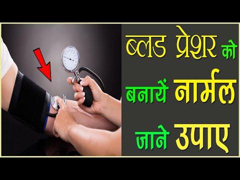 Hypertension Treatment In Hindi - उच्च रक्तचाप के घरेलू उपाय | High Blood Pressure ke gharelu nuskhe