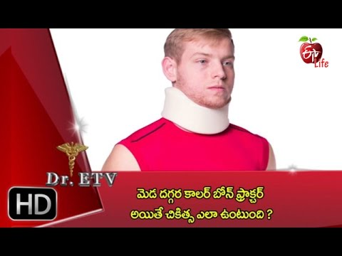 Dr.ETV -collarbone fracture -Treatment - 17th May 2016 - డాక్టర్ ఈటివీ